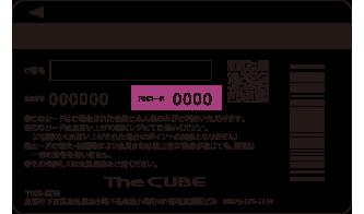 PINコードがあるカード